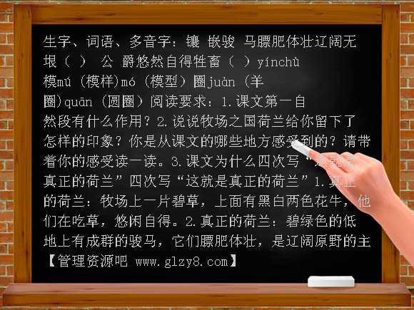 教案英语PPT电子幼儿园之国课件牧场模板下载图片
