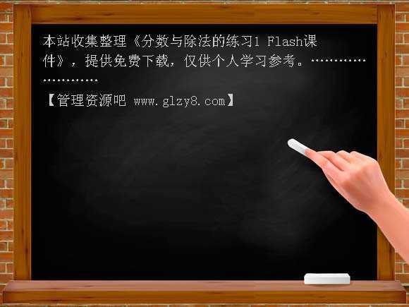 分数与除法的练习1 Flash课件