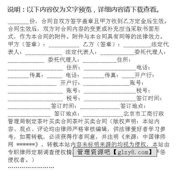 买卖合同_最新合同范本-茶叶买卖合同(云南)