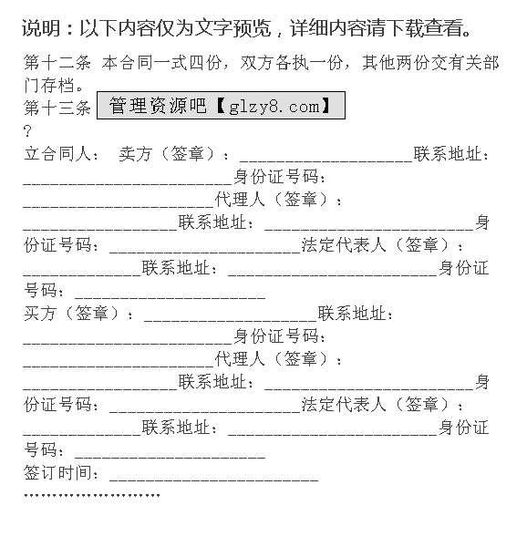 武漢市存量房買賣合同范本