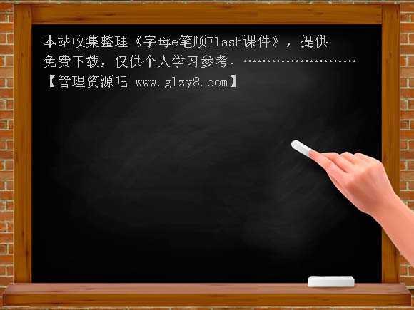 e的笔画顺序-字母e笔顺Flash课件