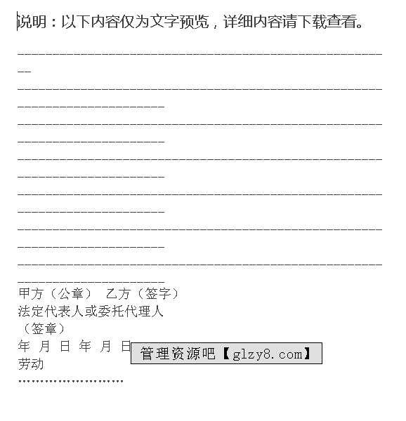 安徽省劳动合同范本 (非全日制用工适用)