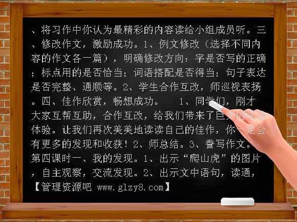 四年级语文上册语文园地二教学设计教案