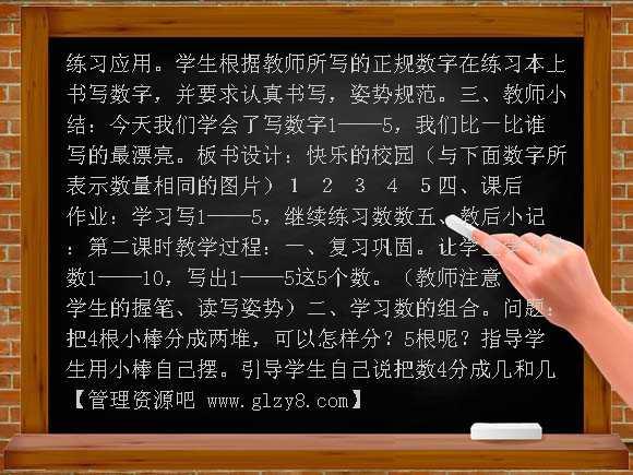 青岛版一年级数学上册第一单元教案