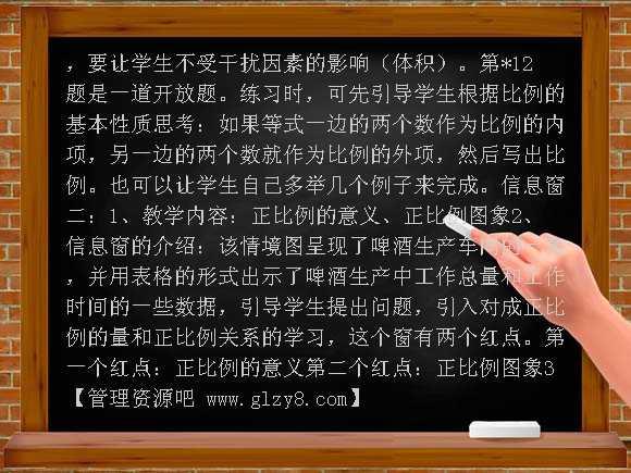 青岛版五四制五年级下册数学教材分析教案