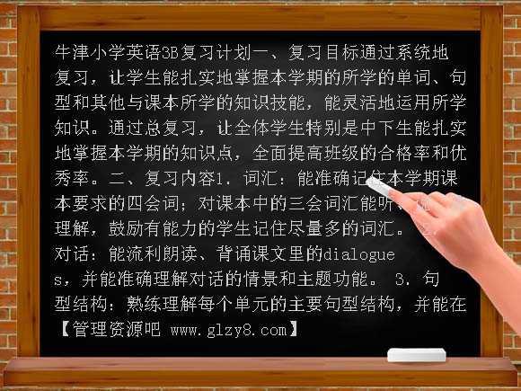 牛津小学英语三年级下册复习计划教案