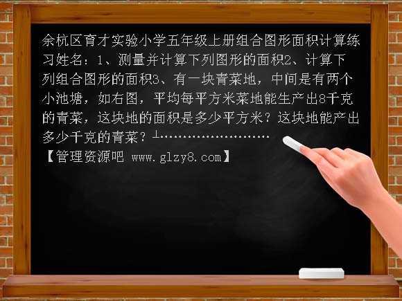 北师大版五年级上册组合图形面积计算练习题