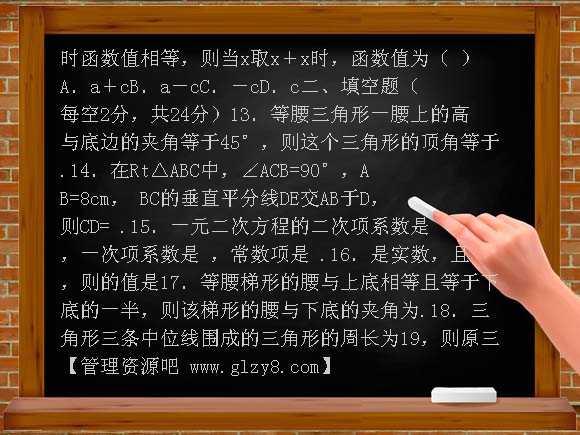 禄丰县龙城中学北师大九年级下11月份月考试卷图片