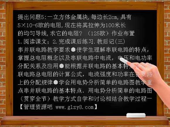 课件下载 高中二年级物理教案 恒定电流教案  类别:高中二年级物理