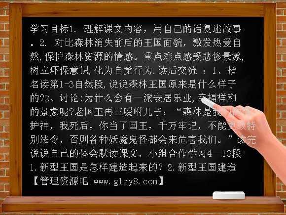 三年级语文失踪的森林王国ppt课件