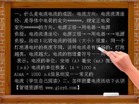 怎样认识和测量电流ppt(粤沪版)ppt课件