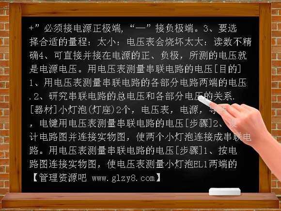 探究串,并联电路中的电压ppt(粤沪版)ppt课件