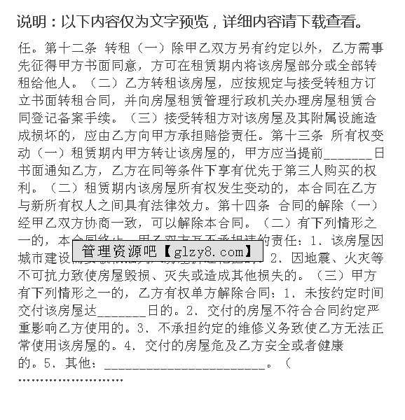北京市房屋租赁合同样本