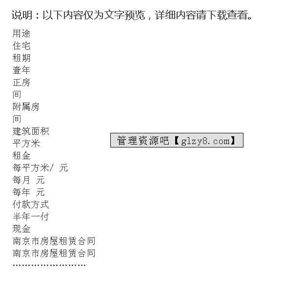 南京市房屋租赁合同范本