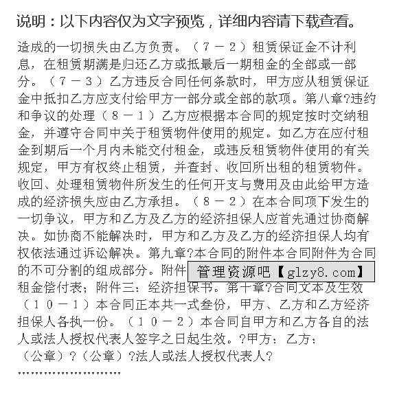 融资租赁合同(5)Word模板