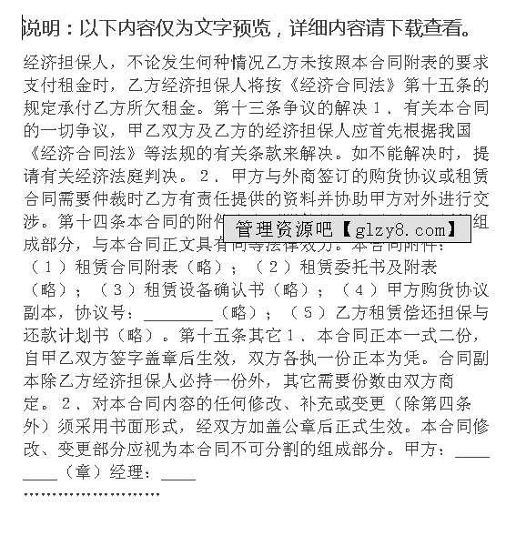 中外租赁合同范本下载