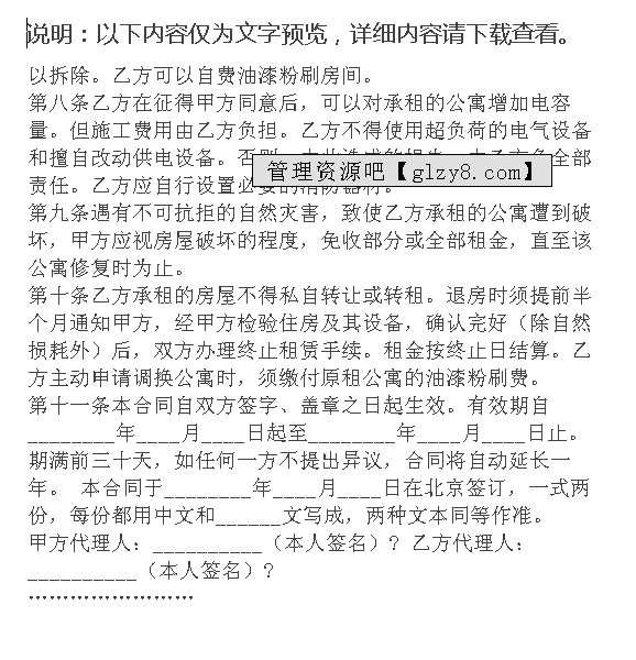 北京公寓租赁合同范本下载