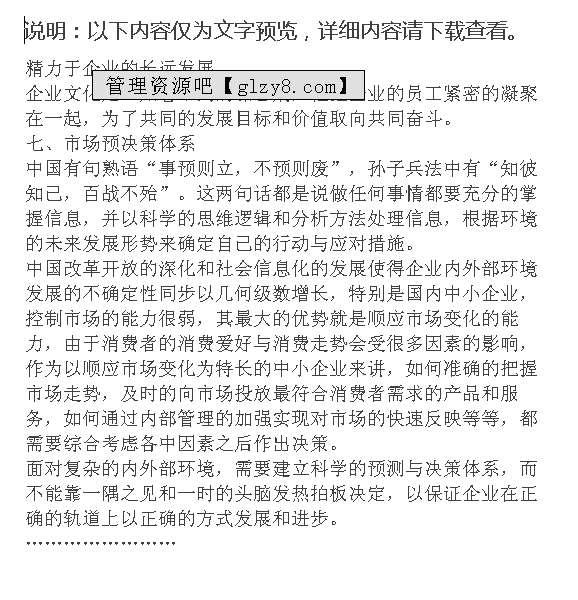 中国中小企业管理突破DOC