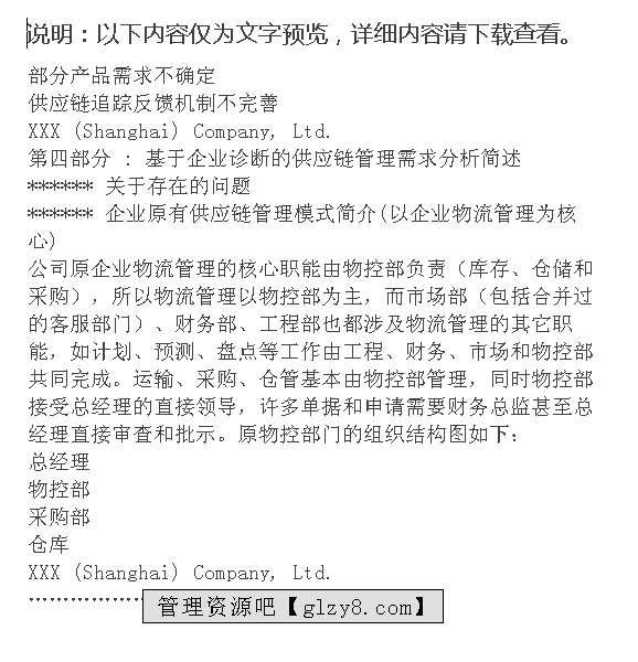 供应链物流XX热动力(中国)的供应链管理规划企业物流再造部分PPT