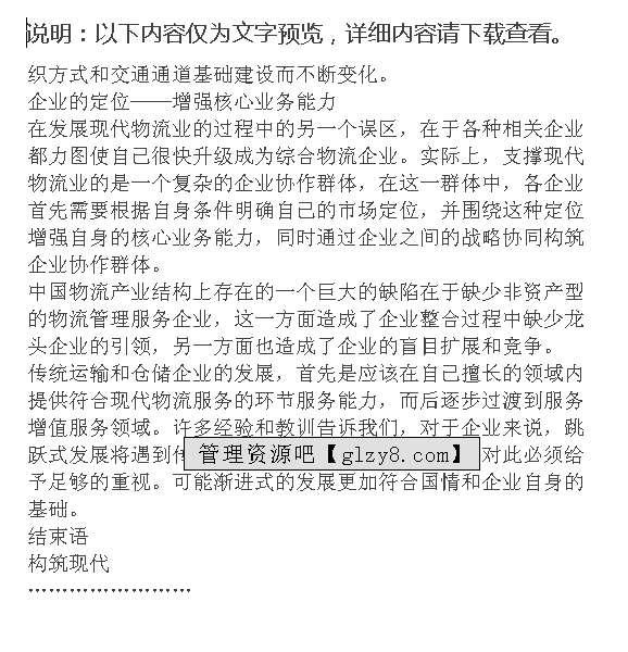 构筑珠江三角洲社会物流体系DOC
