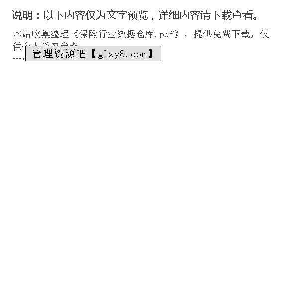 保险行业数据仓库PDF