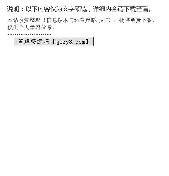信息技术与运营策略PDF