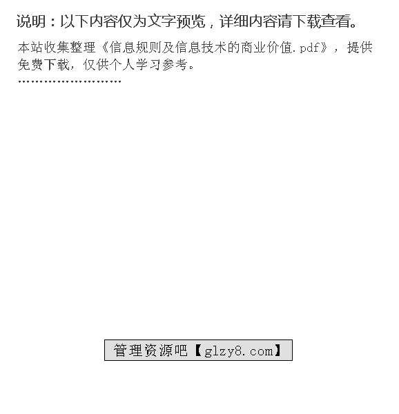 信息规则及信息技术的商业价值PDF