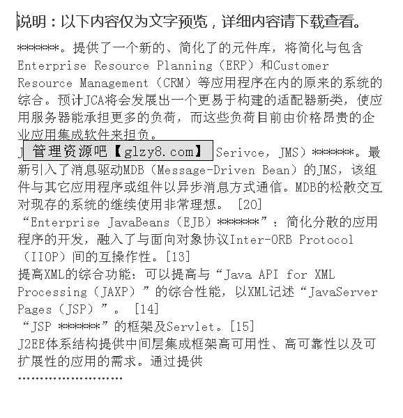 基于J2EE体系的连锁企业供应链管理系统(SCM)DOC