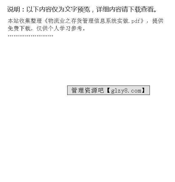 物流业之存货管理信息系统实做PDF