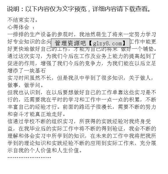 昆钢钢结构有限公司实习报告