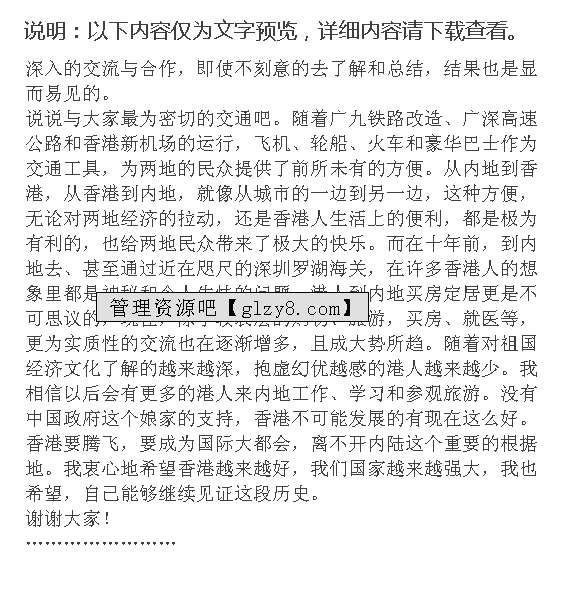 庆祝香港回归周年诗歌朗诵演讲稿图片