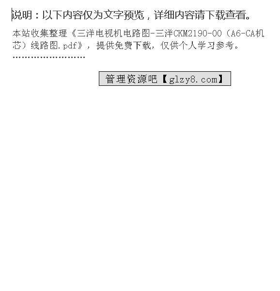 三洋电视机电路图-三洋ckm2190-00(a6-ca机芯)线路图