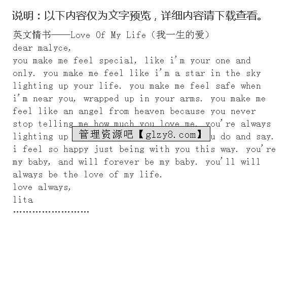 loveofmylife曲谱