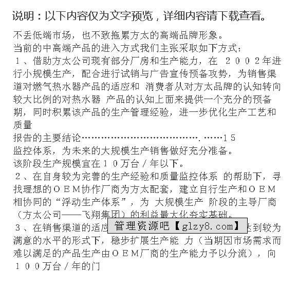 XX集团组建杭州世界小家电制造中心调研报告