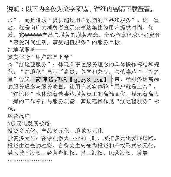 荣事达企业文化手册
