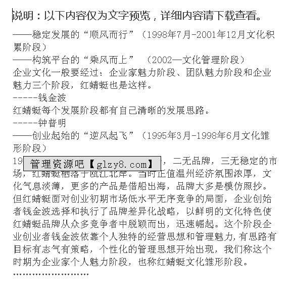 XX企业文化手册PPT