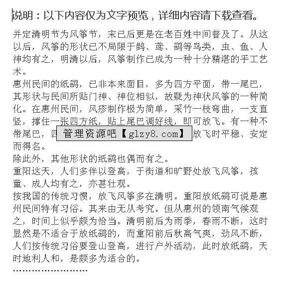 重阳节的民俗习俗放纸鹤