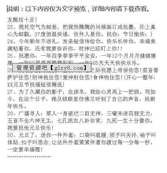 2013元旦节祝福短信精选