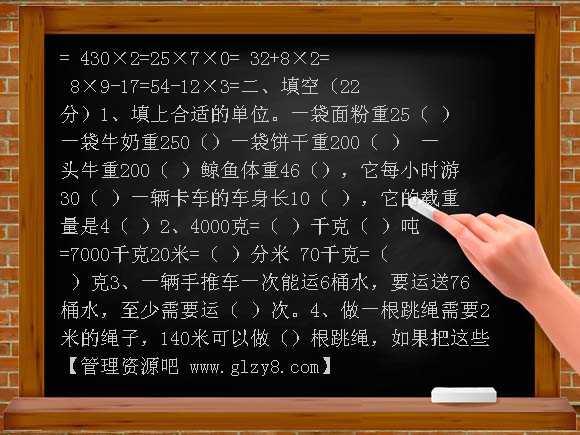 青岛版三年级数学九月月考试题