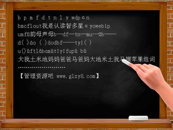 一年级拼音复习一PPT课件