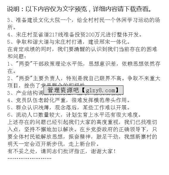 2013年村级党支部述职述廉报告