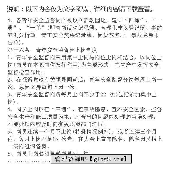 矿务集团青年安全监督岗工作条例下载