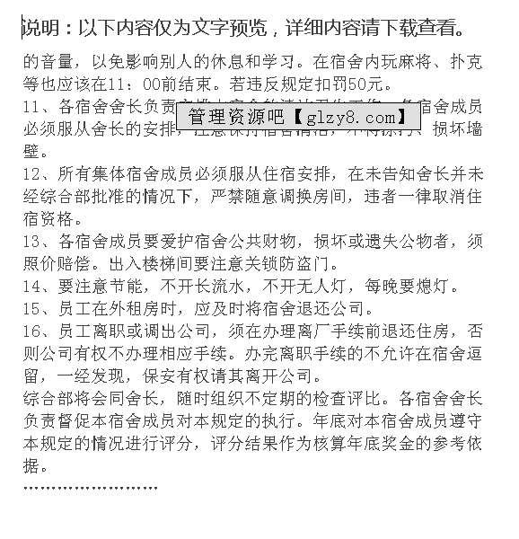 综合部单身楼宿舍管理规定(试运行)