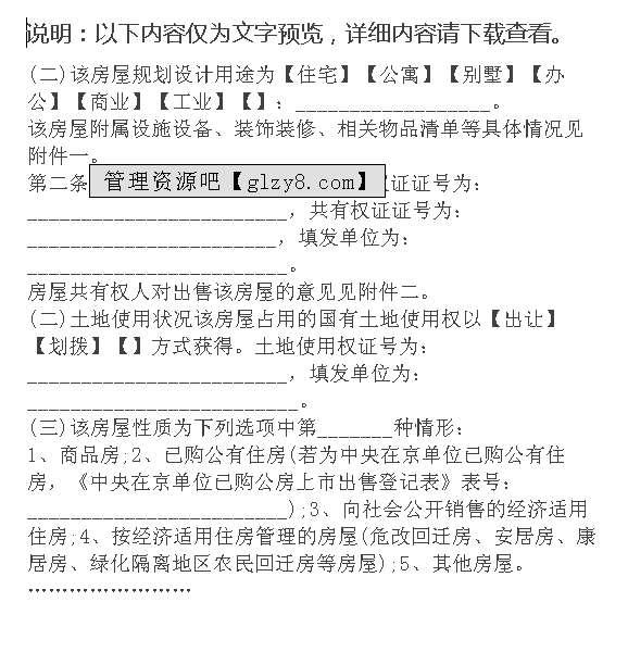 北京市存量房屋买卖合同免费下载