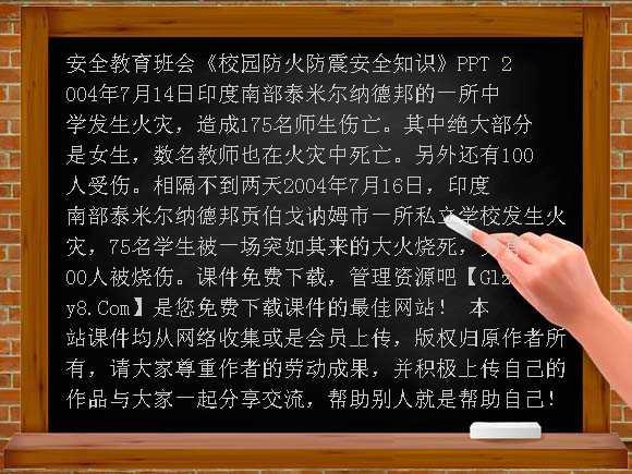 校园防火防震安全知识PPT 安全教育班会课件