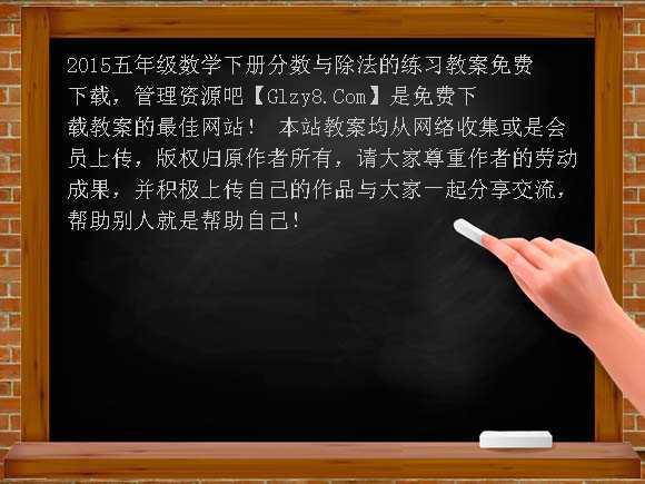 五年级数学下册分数与除法的练习教案
