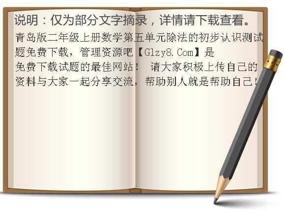 青岛版二年级上册数学第五单元除法的初步认识测试题