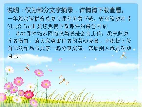 一年级汉语拼音总复习课件
