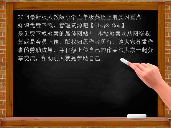 2014最新版人教版小学五年级英语上册复习重点知识