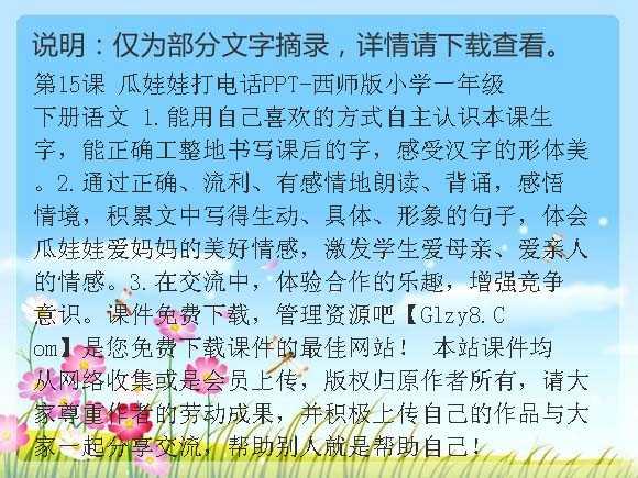 小学一年级重阳节手抄报 6张